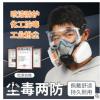 普达防毒面具硅胶喷漆化工防甲醛防雾护目镜防护面罩农药防尘面罩