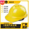 鑫安邦厂家豪华透气领导监理专属工地建筑施工印字ABS黄色安全帽