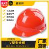 安邦厂家直销 可印字V型建筑工地电工作业劳保PE塑料安全帽