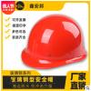 厂家直销安全帽工地安全头盔玻璃钢圆帽安全头盔白蓝黄塑料安全帽