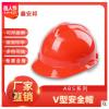 安邦厂家直销ABSV型经典建筑工地 电工作业 劳保 可印字安全帽