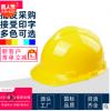 鑫安邦厂家劳保安全帽免费出图支持定制印字耐摔夏季ABSV型安全帽