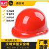 鑫安邦厂家领导监理舒适高强度防砸建筑工地施工印字玻璃钢安全帽
