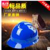 鑫安邦源头厂家接受印字免费出图劳保头盔建筑工地用pe安全帽
