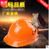 鑫安邦产地货源可印字接受开票规格齐全免费出图工地工程安全帽