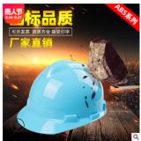 安邦源头货源接受印字免费出图资质齐全国标浅蓝色abs安全帽厂家