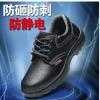 现货 防静电劳保鞋 防砸 防刺穿安全鞋 防滑 耐酸碱 工作鞋
