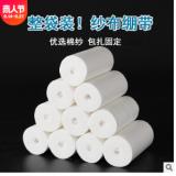正品华鲁脱脂纱布绷带 厂家供应 8cm×6m纱布绷带 纸包装10卷/包