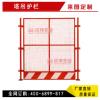 塔吊护栏 施工临边安全防护栏 厂价直销 汉坤实业
