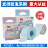 3M医用婴幼儿透气防过敏蓝色凝硅胶带固定温和剥离易撕胶布矽胶带