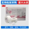 3M医用婴儿胶带透气低过敏温和剥离易撕纸质进口胶带1534单买