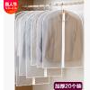 定制logo西服防尘袋大衣袋透明衣物防尘套收纳袋衣服罩西装套定做