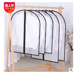 衣物防尘袋衣罩衣服防尘罩挂式家用透明收纳挂衣罩挂衣袋衣服套子