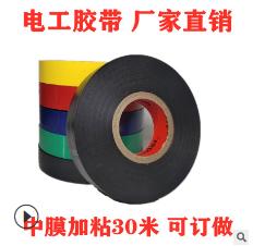 万得电工胶带 绝缘胶带 防水胶带 PVC电工胶带30米电胶布