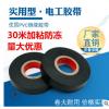 【厂家直销】旭盈电工胶带PVC电工胶带电工胶布防水胶带绝缘胶带
