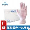 英科 PVC一次性手套医用fda出口资质齐全白色无粉ce劳保手套