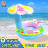 虹雨遮阳座圈儿童坐圈 防晒充气pvc宝宝游泳圈卡通吹气婴儿蘑菇艇
