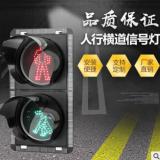 人行横道信号灯 红人/静态绿人 安装便捷 品质保证 厂家直发