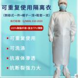 可重复使用水洗涤隔离衣服聚酯纤维+TPU覆膜贴膜level1234SGS民用