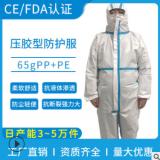连体防护压胶一次性工作服防水透气厂家直销现货定制