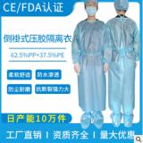 一次性无纺布PP+PE淋膜level 2 3 4防静电超声波隔离衣手术衣服CE