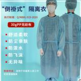 厂家直供无纺布PP防尘透气一次性隔离衣防护衣民用工作服病人服