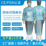 一次性无纺布pp+pe淋膜level 1 2 3超声波隔离衣手术衣服CE FDA