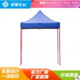 2*2M户外广告帐篷四脚伞帐篷遮阳棚雨棚折叠四角伞帐篷天幕遮雨