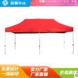 3*6M户外广告帐篷四脚伞帐篷遮阳棚雨棚折叠四角伞帐篷天幕遮雨