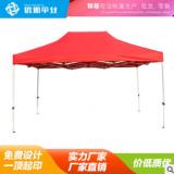 3*4.5M户外广告帐篷四脚伞帐篷遮阳棚雨棚折叠四角伞帐篷天幕遮雨