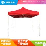 3*3M户外广告帐篷四脚伞帐篷遮阳棚雨棚折叠四角伞帐篷天幕遮雨