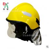 直销东安 欧式 消防认证头盔装备 灭火防护头盔 救援安全帽
