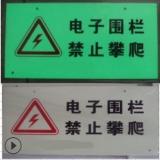 批量供应 双面夜光电子围栏警示牌 高压危险禁止攀爬 厂家直销