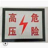 电力警示标志牌 电厂标牌【按国标专业制作电力标牌厂价直销】