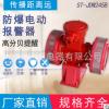 ST-JDW245B(防爆型)隔爆电动警报器 高分贝报警器 双向电动报警器