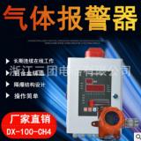 气体报警器DX-100-CH4-工业防爆可燃气体报警探测器浓度检测仪