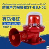 BDJ-02防爆声光报警防爆喇叭 带喇叭报警器 BBJ-2防爆报警消防灯