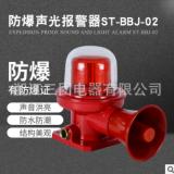 BBJ防爆声光报警器 ST-BBJ-02 BBJ-02矿用防爆声光报警器工业语音