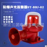 BBJ防爆声光报警器 ST-BBJ-02工业 语音消防 火灾室外声光警报器