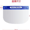防护面罩高清防雾防飞沫面罩PET环保材质面罩