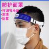 防护面罩新款调节拉伸防护面罩高清PET防雾防护面罩
