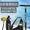 DCCMS潜水氧气罐套装潜水呼吸器加4级压缩气泵便携式潜水装备