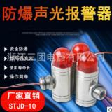 STJD-10不锈钢声光报警器超高亮发光耐用寿命长质保一年