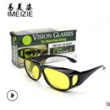 汽车驾驶防强光护目普通夜视镜骑行套镜夜间增亮户外运动防风眼镜