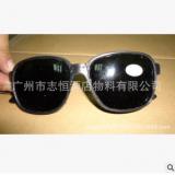 眼镜 劳保眼镜 电焊眼镜 德裕电焊眼镜 2号 3号 4号