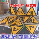 交通标志牌铝板道路指示牌限速牌停车场标志牌定制道路施工导向牌