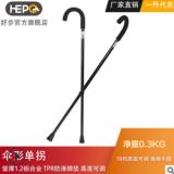HEPO好步老人单拐拐杖 铝合金伸缩手杖 海绵手握可调节伞型拐杖