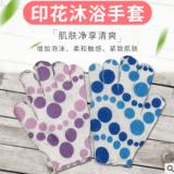 印花沐浴手套印花图案可定做五指洗澡神器强力双面搓泥尼龙搓澡巾