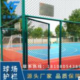 球场围网篮球场操场防护围栏定制体育场勾花围网学校球场围网