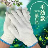 600克涤棉漂白毛纺棉纱手套 耐磨加厚加长电焊煤矿防护棉线手套